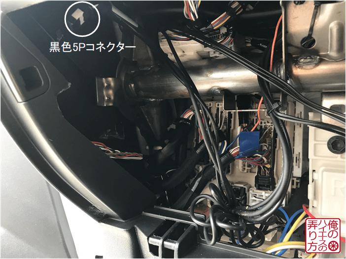 エンジンスターター取付け_その他のハーネスの固定方法(写真).png
