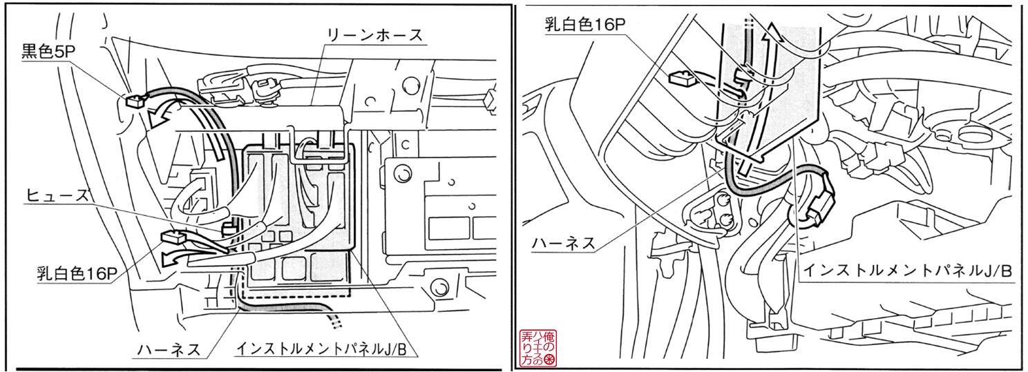 エンジンスターター取付け_その他のハーネスの固定方法.png