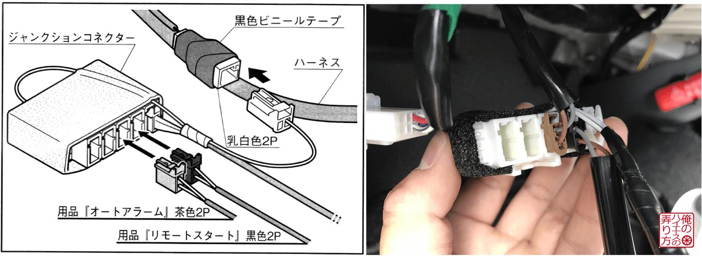 ジャンクションコネクターの配線-2.png